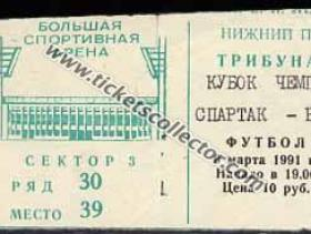 C1 1990-91 Spartak Moscú Real Madrid